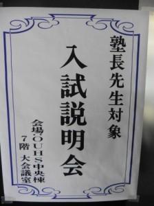 2014塾長①