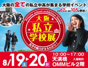 2018年大阪私立学校展